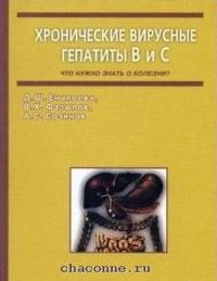 Хронические вирусные гепатиты B, C и D